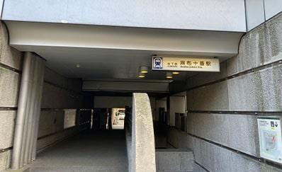 麻布十番駅からのアクセス